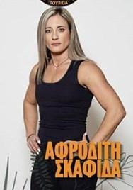 Survivor 2019 Yunanistan Kadrosu Yarışmacıları 9